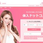 キャバクラ専門の求人サイトで中州・小倉エリアのキャバクラを探そう